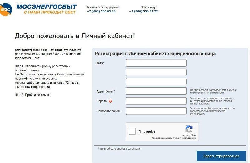 Регистрация кабинета юридического лица Мосэнергосбыта